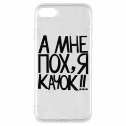Чехол для iPhone 7 Мне пох - я качок