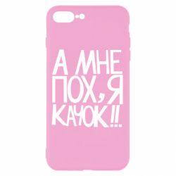 Чехол для iPhone 7 Plus Мне пох - я качок