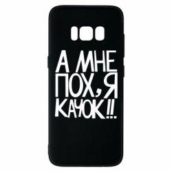 Чехол для Samsung S8 Мне пох - я качок