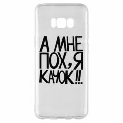 Чехол для Samsung S8+ Мне пох - я качок