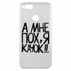 Чехол для Xiaomi Mi A1 Мне пох - я качок