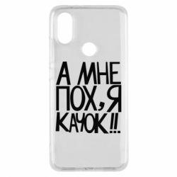 Чехол для Xiaomi Mi A2 Мне пох - я качок