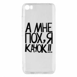 Чехол для Xiaomi Mi5/Mi5 Pro Мне пох - я качок