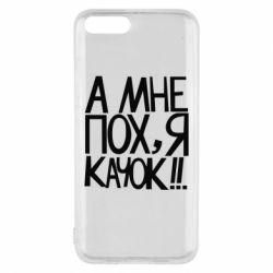 Чехол для Xiaomi Mi6 Мне пох - я качок