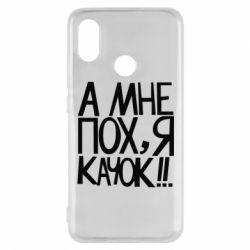 Чехол для Xiaomi Mi8 Мне пох - я качок
