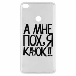 Чехол для Xiaomi Mi Max 2 Мне пох - я качок