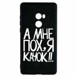 Чехол для Xiaomi Mi Mix 2 Мне пох - я качок