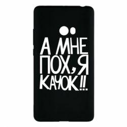 Чехол для Xiaomi Mi Note 2 Мне пох - я качок
