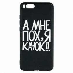 Чехол для Xiaomi Mi Note 3 Мне пох - я качок