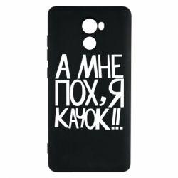 Чехол для Xiaomi Redmi 4 Мне пох - я качок