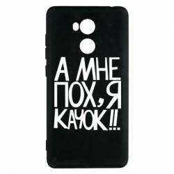 Чехол для Xiaomi Redmi 4 Pro/Prime Мне пох - я качок