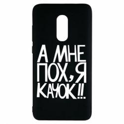 Чехол для Xiaomi Redmi Note 4 Мне пох - я качок