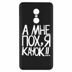 Чехол для Xiaomi Redmi Note 4x Мне пох - я качок