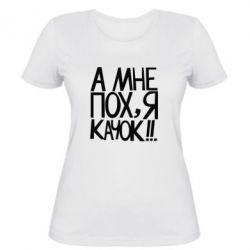 Женская футболка Мне пох - я качок