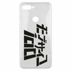 Чехол для Xiaomi Mi8 Lite Mob Psycho 100