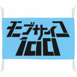Флаг Mob Psycho 100