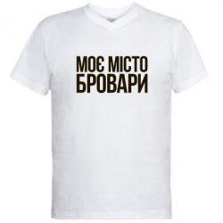 Мужская футболка  с V-образным вырезом Моє місто Бровари - FatLine