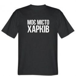 Мужская футболка Моє місто Харків - FatLine