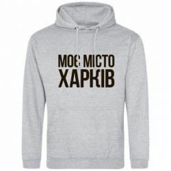 Мужская толстовка Моє місто Харків - FatLine