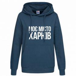Женская толстовка Моє місто Харків - FatLine