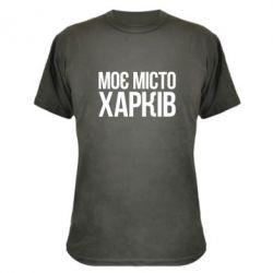 Камуфляжная футболка Моє місто Харків - FatLine