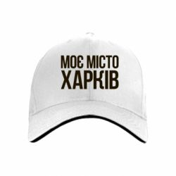 Кепка Моє місто Харків - FatLine