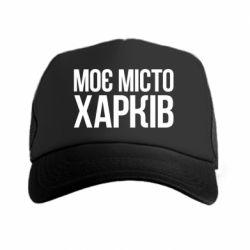 Кепка-тракер Моє місто Харків - FatLine