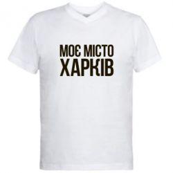Мужская футболка  с V-образным вырезом Моє місто Харків - FatLine
