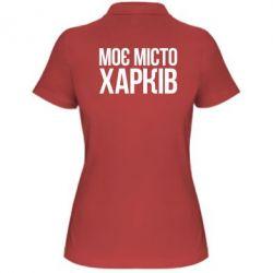 Женская футболка поло Моє місто Харків - FatLine
