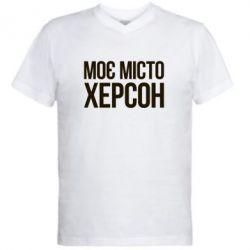 Мужская футболка  с V-образным вырезом Моє місто Херсон - FatLine