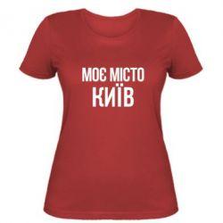Женская футболка Моє місто Київ - FatLine