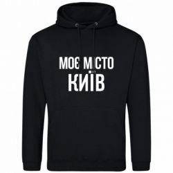 Мужская толстовка Моє місто Київ