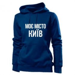 Женская толстовка Моє місто Київ - FatLine