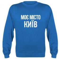 Реглан (свитшот) Моє місто Київ - FatLine