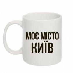 Кружка 320ml Моє місто Київ - FatLine