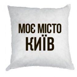 Подушка Моє місто Київ - FatLine