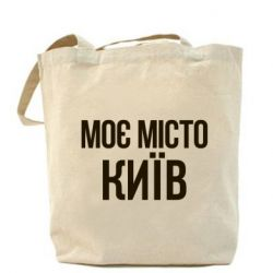 Сумка Моє місто Київ - FatLine