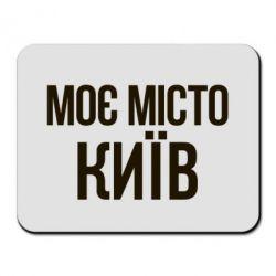 Коврик для мыши Моє місто Київ - FatLine