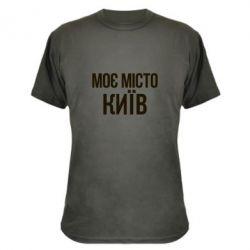 Камуфляжная футболка Моє місто Київ