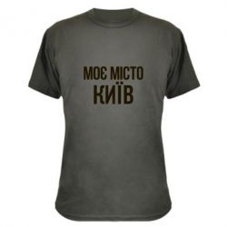 Камуфляжная футболка Моє місто Київ - FatLine