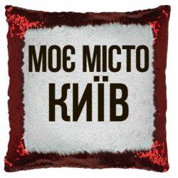 Подушка-хамелеон Моє місто Київ