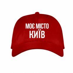 Детская кепка Моє місто Київ - FatLine