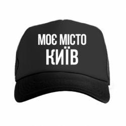 Кепка-тракер Моє місто Київ - FatLine