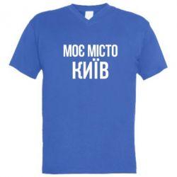 Мужская футболка  с V-образным вырезом Моє місто Київ - FatLine