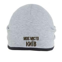 Шапка Моє місто Київ - FatLine
