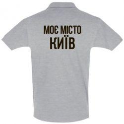 Футболка Поло Моє місто Київ - FatLine