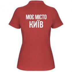 Женская футболка поло Моє місто Київ - FatLine
