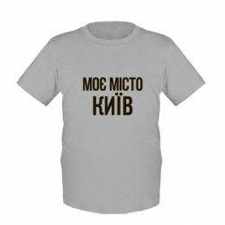 Детская футболка Моє місто Київ - FatLine