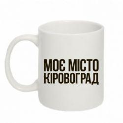 Кружка 320ml Моє місто Кіровоград - FatLine