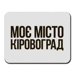 Коврик для мыши Моє місто Кіровоград - FatLine